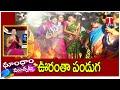 Bhogi Celebrations in Telangana & AP | Dhoom Dhaam Muchata | TNews