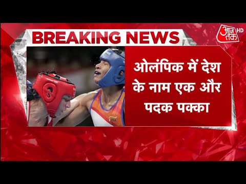 Tokyo Olympics 2021: Boxer Lovlina Borgohain सेमीफाइनल में पहुंची, भारत का एक और मेडल पक्का