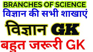 MOST IMPORTANT SCIENCE GK UPSSSC UPPSC SSC RRB top gk questions upp up police pcs upgk science bpsc