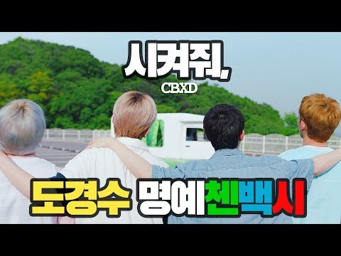[EXO/첸백시디] 시켜줘, 도경수 명예첸백시 (자막 VER.)