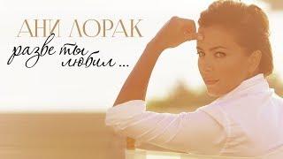 Ани Лорак - Разве ты любил (Альбом 2016)