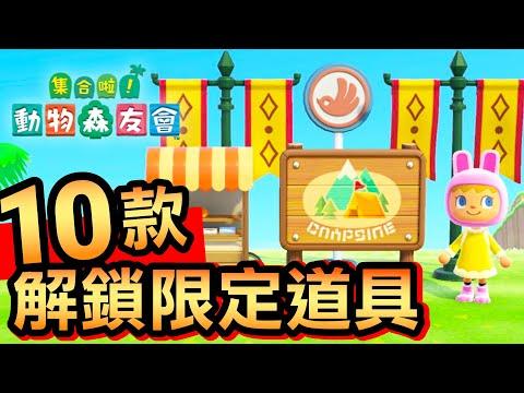 【集合啦!動物森友會】36-如何解鎖 10 款限定道具? (Animal Crossing) (2020)