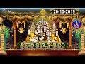 శ్రీవారి కళ్యాణోత్సవం| Srivari Kalyanotsavam | 20-10-19 | SVBC TTD