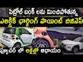How to Start EV Electric Charging Station Business Telugu l Electric Vehicle Future business idea