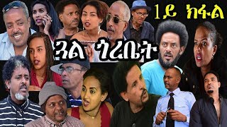 #gual_gorobiet_Episode 1 New Eritrean Series Movie 2019 - Gual Gorobiet - Episode 01 - RBL TV