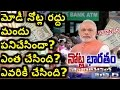 Many Doubts and Questions on PM Modi Demonetisation..