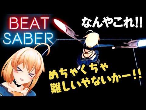 【Beat Saber】少女剣士牛巻りこ Featuring.Yasumura