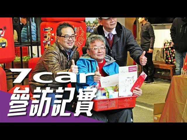 裕隆集團 V7 幸福輪轉手 x《9453友善旅人誌》讓身障人士 94 友善過個好年冬