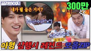 [골라봐야지][ENG] 장훈이 🔥화나게🔥 만든 수근이ㅋㅋㅋㅋㅋㅋ아형 삼행시 레전드 모음.ZIP #아는형님 #JTBC봐야지
