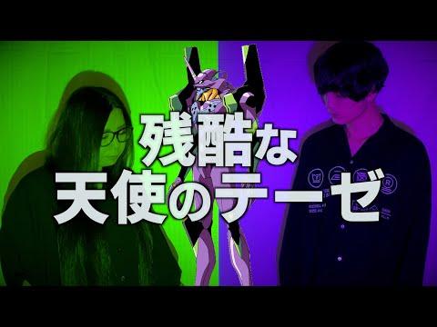 男女二人ノパトスヲ放テ「残酷な天使のテーゼ/高橋洋子」