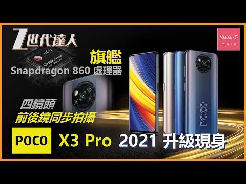 POCO X3 Pro 2021 升級現身 旗艦Snapdragon 860處理器  四鏡頭 前後鏡同步拍攝 打機睇片一樣啱
