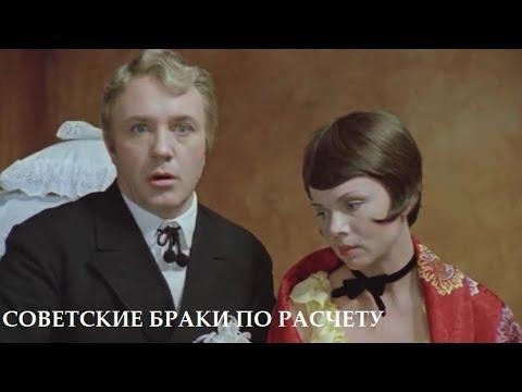 Советские браки по расчету