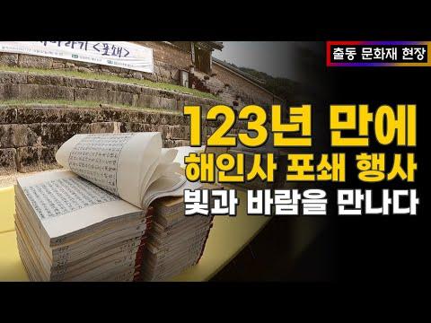 팔만대장경 인경책, 123년만에 빛과 바람을 만나다. [해인사 인경책 포쇄 행사]