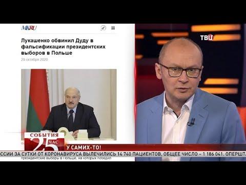 Лукашенко: Дуда сфальсифицировал выборы в Польше. Великий перепост