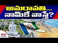 Special Focus On YCP Leaders Comments On Vizag | AP 3 Capitals | Abn Telugu