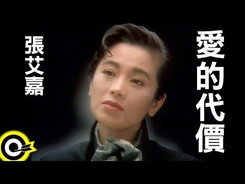 張艾嘉-愛的代價 (官方完整版MV)
