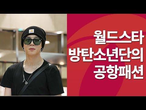 '월드클래스' BTS의 공항패션은?