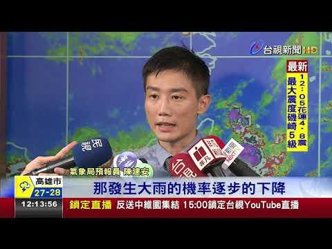 今起3天全台有雨颱風白鹿週三恐生成