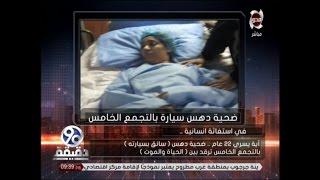 90 دقيقة | وزارة الصحة تتعهد بعلاج quot ايه يسري quot على نفقة الدولة سواء ...