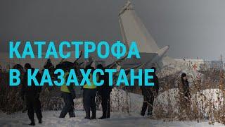 Авиакатастрофа Казахстане ГЛАВНОЕ