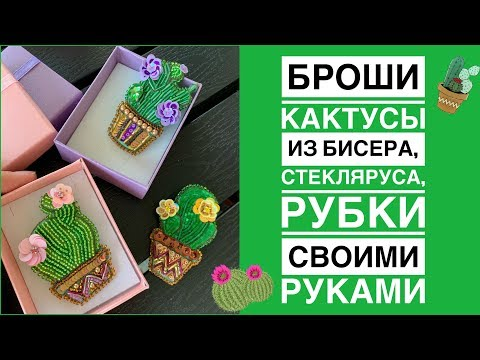 Брошь из бисера кактус своими руками | как сделать брошь | cactus brooch DIY | beadsbrooch tutorial