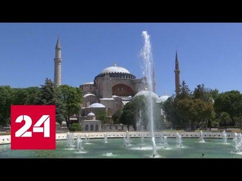 Снимут статус музея: собор Святой Софии в Стамбуле хотят снова сделать мечетью
