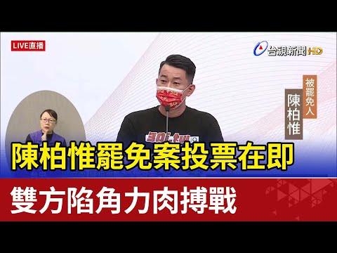 陳柏惟罷免案投票在即 雙方陷角力肉搏戰