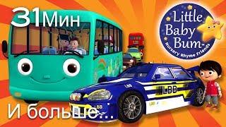 Я вожу свою машинуr + Дорожные песни  | И больше детские песни | от LittleBabyBum