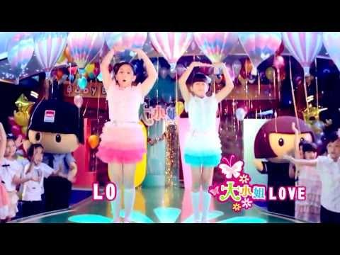 大小姐【LOVE】 高畫質官方MV