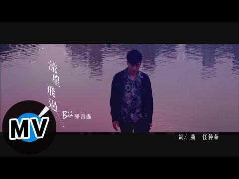 畢書盡 Bii - 流星飛過 Flying Meteor (官方版MV) - 韓劇『愛上王世子』片頭曲