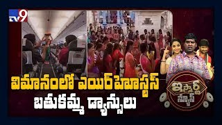 Watch: Air hostesses perform Bathukamma dance in flight..