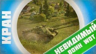 Мой самый прикольный бой ~ СУ-122-54