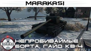 КВ-4 непробиваймые борта, гайд