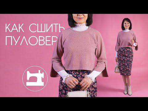 Бесплатный МК. Моделирование и обработка пуловера.