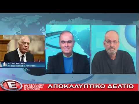 Υπάρχουν υπεύθυνοι για τις προδοσίες (Β. Λεβέντης, TV Δ Ανατολικής Θράκης, 5-2-2020)