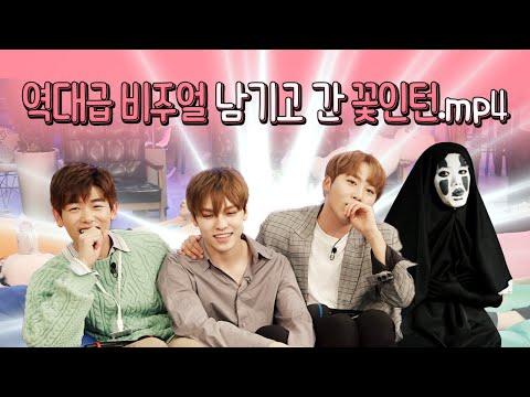 [꽃인턴] 역대급 비주얼 남기고 간_에릭남(feat.세븐틴 승관&버논)