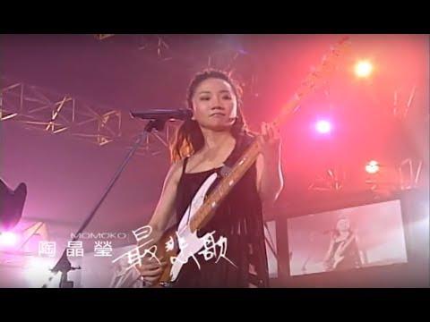 陶晶瑩-最悲歌