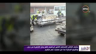 الأخبار - جثمان الكاتب الصحفي الكبير إبراهيم نافع يصل القاهرة من دبي ...