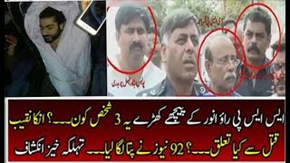 Breaking news Who is Standing Behind SSP Rao Anwar | justice for Naqeeb Ullah