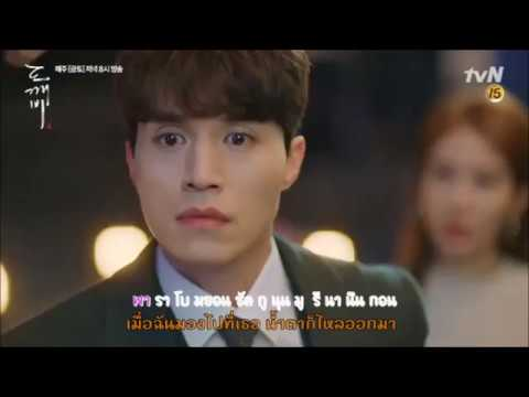 (THAISUB) Soyou 소유 -  I Miss You Goblin OST