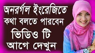 ইংরেজিতে আজই কথা বলুন - Spoken English to Bangla - English language learning -  Best video