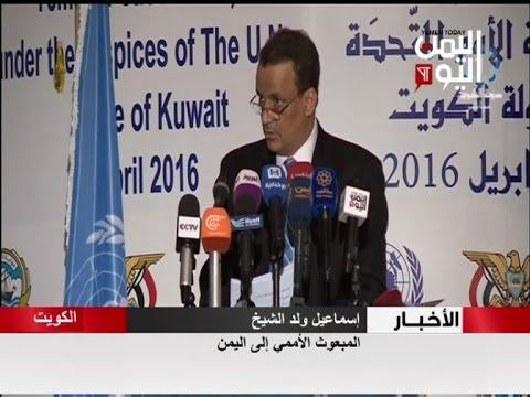 الكويت : اهم ماجاء في المؤتمر الصحفي