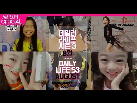 나하은 (Na Haeun) - DAILY LIFE 시즌 3 / AUGUST 08