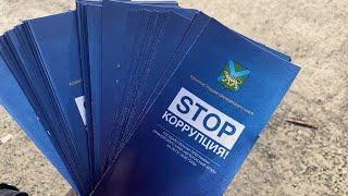 В Артеме полицейские провели акцию «Мы против коррупции!»