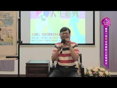 【王怡仁醫師/賽斯X心靈輔導師】20190524 行動就是最好的冥想(全) - 賽斯屏東