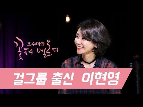 [CMTV] 조수아와 꽃들의 멜로디 - 이현영