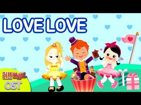 [캐리와장난감친구들 K-키즈팝 가수왕 콘테스트] LOVE LOVE | 캐리와장난감친구들 러브콘서트 OST | 캐리앤 송