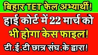 Bihar TET ! हाई कोर्ट में केस 22 मार्च को भी ! Tet revised results ! Tet Exam syllabus ! Answer Key