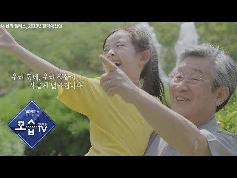 [기획재정부, 모습TV] 내 삶의 플러스, 2019년 활력예산안, 지역밀착형 생활SOC
