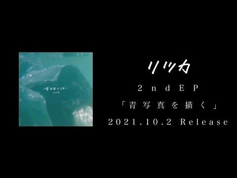 リツカ - 2nd e.p. 青写真を描く 【trailer movie】